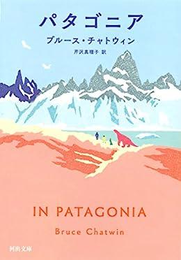 パタゴニア(河出文庫)