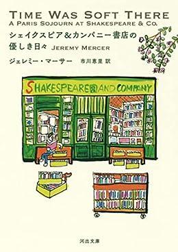 シェイクスピア&カンパニー書店の優しき日々(河出文庫)