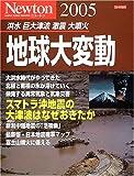 2005地球大変動―洪水 巨大津波 激震 大噴火