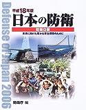 日本の防衛―防衛白書 未来に向けた確かな安全保障のために〈平成18年版〉