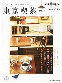 散歩の達人 東京喫茶(ムック)