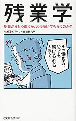 残業学(光文社新書)