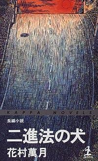 花村萬月『二進法の犬』の表紙画像