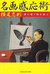 横尾忠則『名画感応術』の表紙画像
