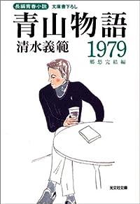 清水義範『青山物語1979』の表紙画像