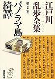パノラマ島綺譚―江戸川乱歩全集〈第2巻〉