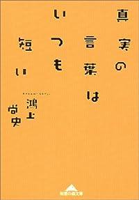 鴻上尚史『真実の言葉はいつも短い』の表紙画像