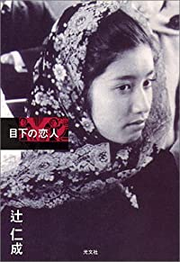 辻仁成『目下の恋人』の表紙画像