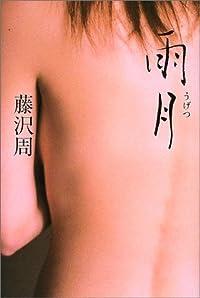 藤沢周『雨月』の表紙画像