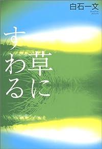 白石一文『草にすわる』の表紙画像