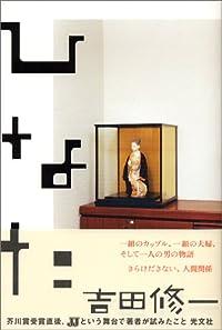 吉田修一『ひなた』の表紙画像