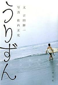 吉田修一/佐内正史『うりずん』の表紙画像