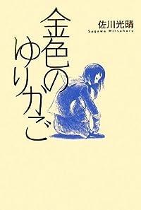 佐川光晴『金色のゆりかご』の表紙画像