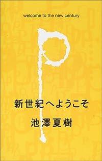 池澤夏樹『新世紀へようこそ』の表紙画像