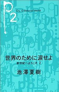 池澤夏樹『世界のために涙せよ』の表紙画像
