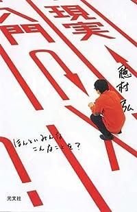 穂村弘『現実入門』の表紙画像