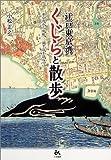 江戸東京湾 くじらと散歩―東京湾から房総・三浦半島を訪ねて