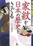 家紋から日本の歴史をさぐる—源平・南北朝・戦国時代の武将を網羅
