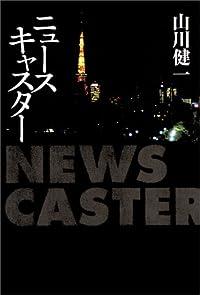 山川健一『ニュースキャスター』の表紙画像