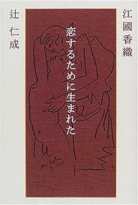江國香織/辻仁成『恋するために生まれた』の表紙画像