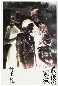 村上龍『最後の家族』の表紙画像