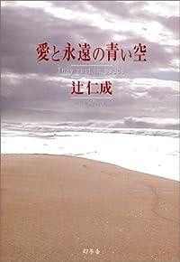 辻仁成『愛と永遠の青い空』の表紙画像