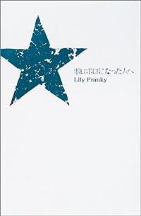 リリー・フランキー『ボロボロになった人へ』の表紙画像