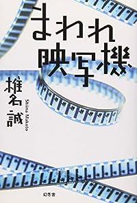 椎名誠『まわれ映写機』の表紙画像