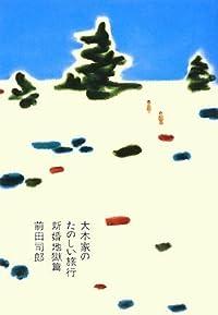 前田司郎『大木家のたのしい旅行』の表紙画像