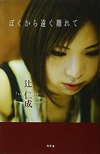 辻仁成『ぼくから遠く離れて』の表紙画像