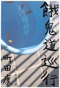 町田康『餓鬼道巡行』の表紙画像