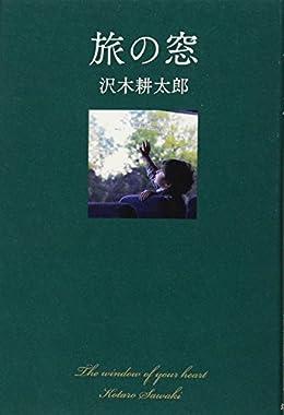 旅の窓(幻冬舎文庫)