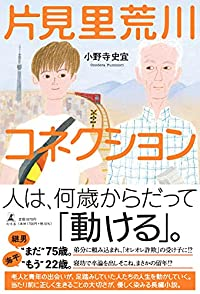 片見里荒川コネクション(単行本)