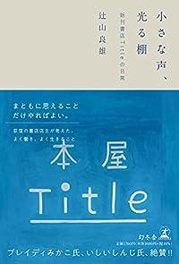 小さな声、光る棚 新刊書店Titleの日常(単行本)