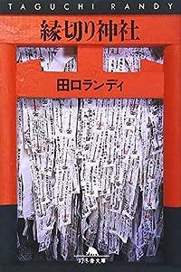 田口ランディ『縁切り神社』の表紙画像