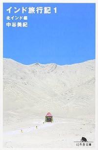 インド旅行記(幻冬舎文庫)