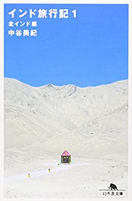 インド旅行記1(幻冬舎文庫)