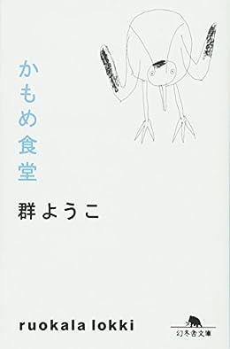 かもめ食堂(幻冬舎文庫)