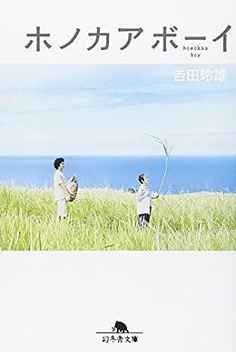 ホノカアボーイ/吉田玲雄(幻冬舎文庫)