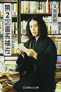 第2図書係補佐(幻冬舎よしもと文庫)