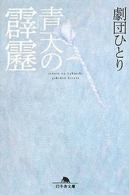 青天の霹靂/劇団ひとり(幻冬舎文庫)