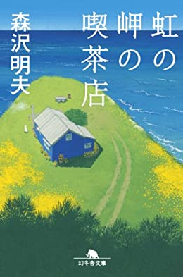 虹の岬の喫茶店(幻冬舎文庫)