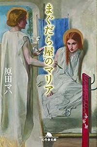 まぐだら屋のマリア (幻冬舎文庫)