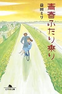 青春ふたり乗り (幻冬舎文庫)