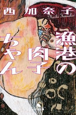 漁港の肉子ちゃん/西加奈子