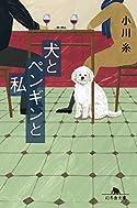 犬とペンギンと私(幻冬舎文庫)