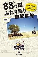 88ヶ国ふたり乗り自転車旅(幻冬舎文庫)