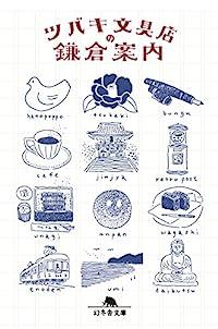 ツバキ文具店の鎌倉案内(幻冬舎文庫)