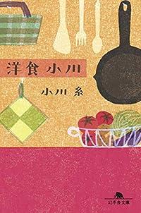 洋食 小川(幻冬舎文庫)