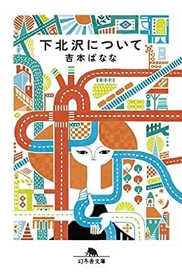 下北沢について(幻冬舎文庫)